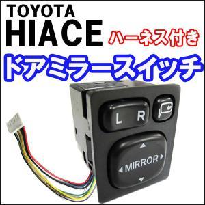 TOYOTA純正タイプ ドアミラースイッチ ハーネス付 /  トヨタ|autoagency