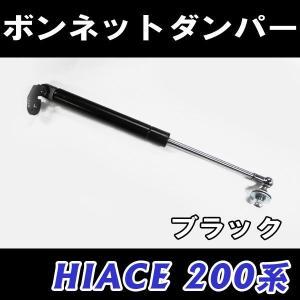 ハイエース 200系 /  ボンネットダンパー / 1本 / ブラック / トヨタ/ HIACE|autoagency