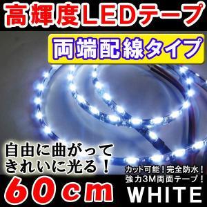 LEDテープライト / 両端電源配線タイプ / 60発 / (白) / 1本 / 60cm / 側面発光|autoagency