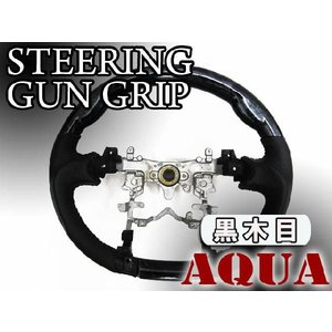 アクア 10系 / ガングリップ ステアリング / (ブラックウッド・黒木目) / トヨタ / AQUA|autoagency