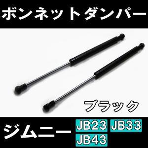 ジムニー (JB23/JB33/JB43) / ボンネットダンパー / 2本 / 色:ブラック / スズキ autoagency