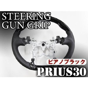 プリウス 30系 / ガングリップ ステアリング /  (ピアノブラック) / トヨタ / PRIUS30 autoagency
