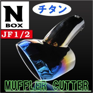 B級品特価!N-BOX ・ N-BOXカスタム (JF1/2型) / ステンレスマフラーカッター / (チタン焼調タイプ) / オーバル型 / ホンダ autoagency
