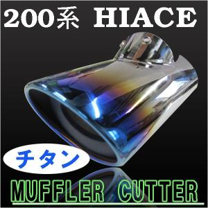 *B級品特価* / ハイエース 200系 (3型) / ステンレスマフラーカッター / (チタン焼調タイプ) / オーバル型 / トヨタ / HIACE autoagency