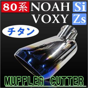 B級品特価!80系 ノア・ヴォクシー / ステンレスマフラーカッター / (チタンタイプ) / オーバル型 / トヨタ / NOAH / VOXY autoagency