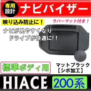 ハイエース200系 (標準ボディ用) / トレイ付き* ナビバイザー (マットブラック / シボ加工)  (415x240mm) autoagency