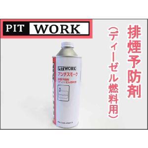 PITWORK ピットワーク アンチスモーク 450ml  ディーゼル用排煙予防剤|autoagency