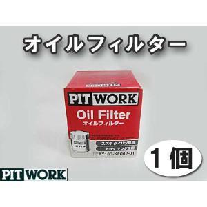 PITWORK *ピットワーク*オイルフィルター 1個  / PARTNO.AY100KE002-01|autoagency