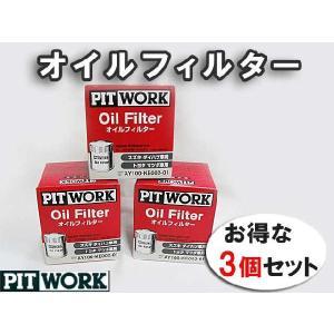 PITWORK *ピットワーク*オイルフィルター 3個セット / PARTNO.AY100KE002-01|autoagency