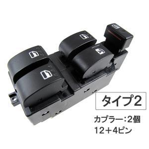 パワーウインドスイッチ type2 / ダイハツ / ムーヴ用 (L150S/L152S/L160S) / 12+4ピン / カプラー2個タイプ|autoagency