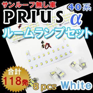 プリウスα (40系) / ルームランプセット / 8ピース / SMD 合計118発 / (白) / LED /  トヨタ / PRIUS α autoagency