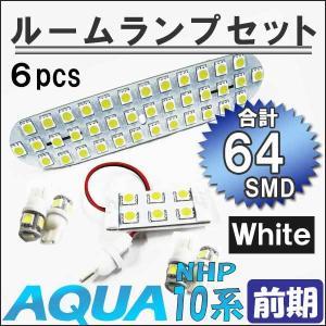 アクア 10系 (前期) / ルームランプセット / 6ピース / 総合計64発 *ALL SMDタイプ* / (白) / LED / トヨタ / AQUA|autoagency