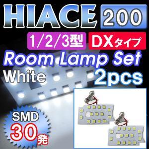ハイエース 200系 (1/2/3型) (DXタイプ) / ルームランプセット / 2ピース / SMD 合計30発 / (白) / LED / トヨタ / HIACE autoagency