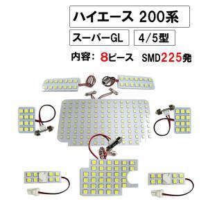 ハイエース 200系 (4型) (スーパーGL) / ルームランプセット / 8ピース / SMD 合計225発 / (白) / LED / トヨタ / HIACE autoagency