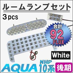 アクア 10系 (後期) / ルームランプセット / 3ピース / 総合計92発 FLUXタイプ / (白) / LED / トヨタ / AQUA|autoagency