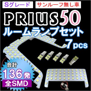 プリウス50系  (Sグレード・サンルーフ無し車用) / ルームランプセット / 7ピース / 136発 *全SMDタイプ* /  (白) / LED / トヨタ / PRIUS autoagency