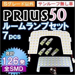 プリウス50系  (Sグレード以外・サンルーフ無し車用)  /  ルームランプセット / 7ピース / 126発 *全SMDタイプ* /  (白) / LED / トヨタ / PRIUS autoagency
