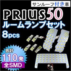 プリウス50系  (サンルーフ付き車用)  / ルームランプセット / 8ピース / 110発 *全SMDタイプ* /  (白) / LED / トヨタ / PRIUS autoagency