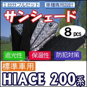 マルチサンシェード / TOYOTA ハイエース用(200系) / シルバー*NO.01* / 1台分フルセット /  (8pcs) autoagency