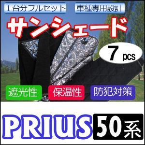 マルチサンシェード / TOYOTA プリウス50用 / シルバー*NO.PRIUS50*  / 1台分フルセット /  (7pcs) autoagency