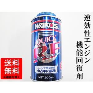 WAKO'S ワコーズ クイックリフレッシュ 300ml  / エンジン機能回復剤