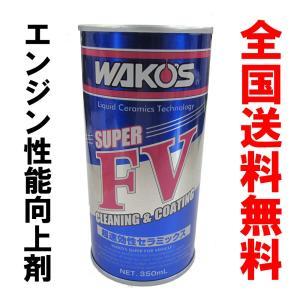 WAKO'S ワコーズ / スーパーフォアビークル 350ml  / *S-FV* / エンジン性能向上剤|autoagency