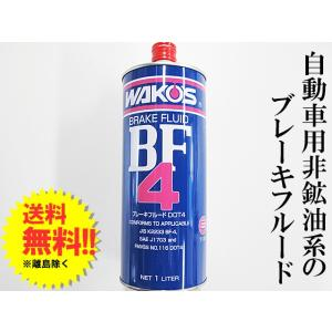 ワコーズ / ビーエフフォー 1L  / *BF-4* / ブレーキフルードDOT4 / WAKO'...