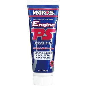 WAKO'S ワコーズ / エンジンパワーシールド / *EPS* / 280ml / エンジンのオイル漏れ・オイル上がり/下がり防止剤|autoagency