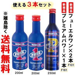 ワコーズ / 新改良 フューエルワン (F-1...の関連商品3