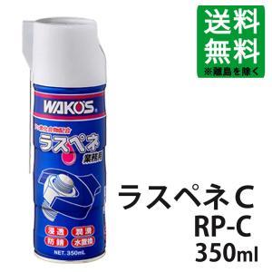 ワコーズ / 新改良 ラスペネ C 350ml  / *RP-C* / 業務用浸透潤滑剤 / WAK...