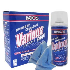ワコーズ / 新改良 バリアスコート 300ml / *VAC* / 洗浄・保護・コート剤 / WAKO'S  / A142