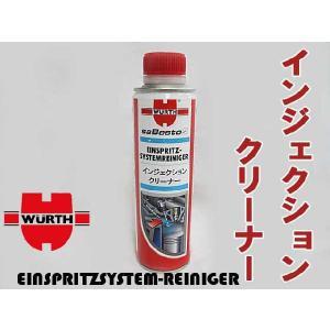 WURTH *ウルト*インジェクションクリーナー *ガソリン車専用*|autoagency
