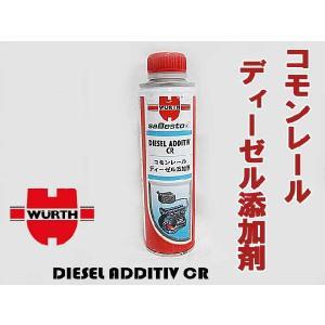 WURTH *ウルト* コモンレールディーゼル添加剤 *ディーゼル車専用*|autoagency
