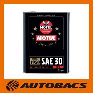 MOTUL エンジンオイル クラシック オイルシリーズ SAE30 2L
