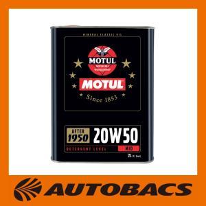 MOTUL エンジンオイル クラシック オイルシリーズ 20W50 SF/CC 2L