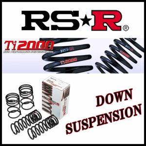 アウトレット 在庫限特価 箱スレ有 RSR Ti2000 DOWN スズキ ワゴンR MC22S/1...