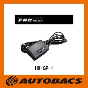 FRC ドライブレコーダー用GPSユニット HX-GP1|autobacs