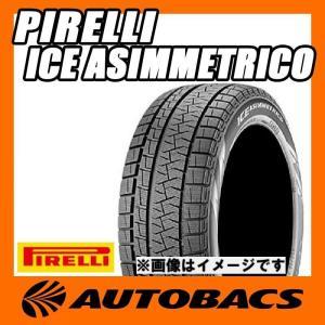 2017年製 205/65R15 スタッドレスタイヤ ピレリ アイスアシンメトリコ 1本 PIRELLI ICE ASIMMETRICO|autobacs