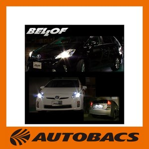 BELLOF パフォーマンスパッケージ HIDキット プリウス プリウスα/アクティブホワイト/4300k/BMA217