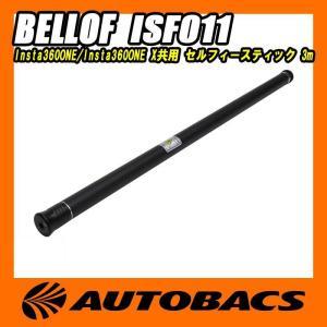 ベロフ BELLOF Insta360ONE/Insta360ONE X共用 セルフィースティック ...