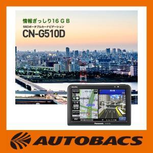 パナソニック ゴリラ CN-G510D 16GBワンセグ内蔵5V型ポータブルナビ autobacs