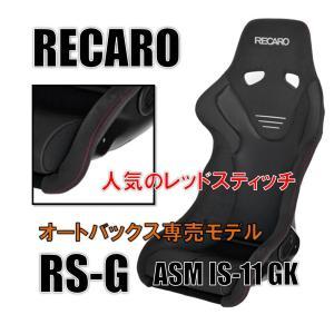 RECARO RS-G ASM LIMITED IS-11 カムイブラック/グラスメッシュブラック|autobacs