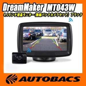 ドリームメーカー DreamMaker MT043W 4.3インチ液晶モニター(無線バックカメラセッ...