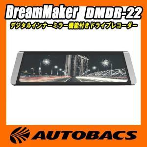 ドライブレコーダー 前後 ミラー ドリームメーカー DreamMaker DMDR-22 デジタルインナーミラー機能付き|autobacs