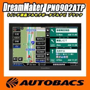 カーナビ 9インチ液晶 フルセグ ポータブル ドリームメーカー DreamMaker PN0902A...