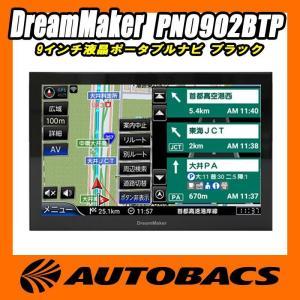 カーナビ 9インチ液晶 ポータブル ドリームメーカー DreamMaker PN0902BTP ポー...