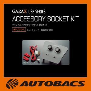ギャラクス アクセサリーソケット増設キット トヨタ 30プリウス アクア PR3−ASE−A PR3ASEA