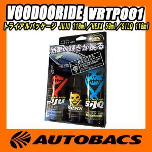 ブードゥーライド(VOODOORIDE) トライアルパッケージ VRTP001 JUJU 118ml...