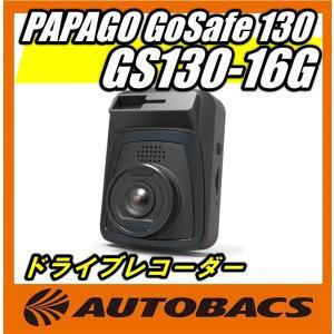 PAPAGO GS130-16G GoSafe 130 ドライブレコーダー【フルHD画質】