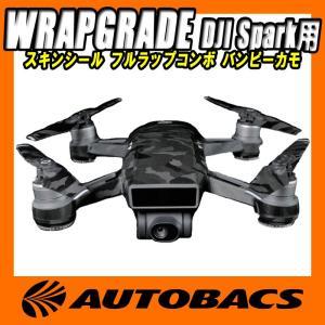 WRAPGRADE MONO for DJI Spark用 スキンシール フルラップコンボ バンピー...